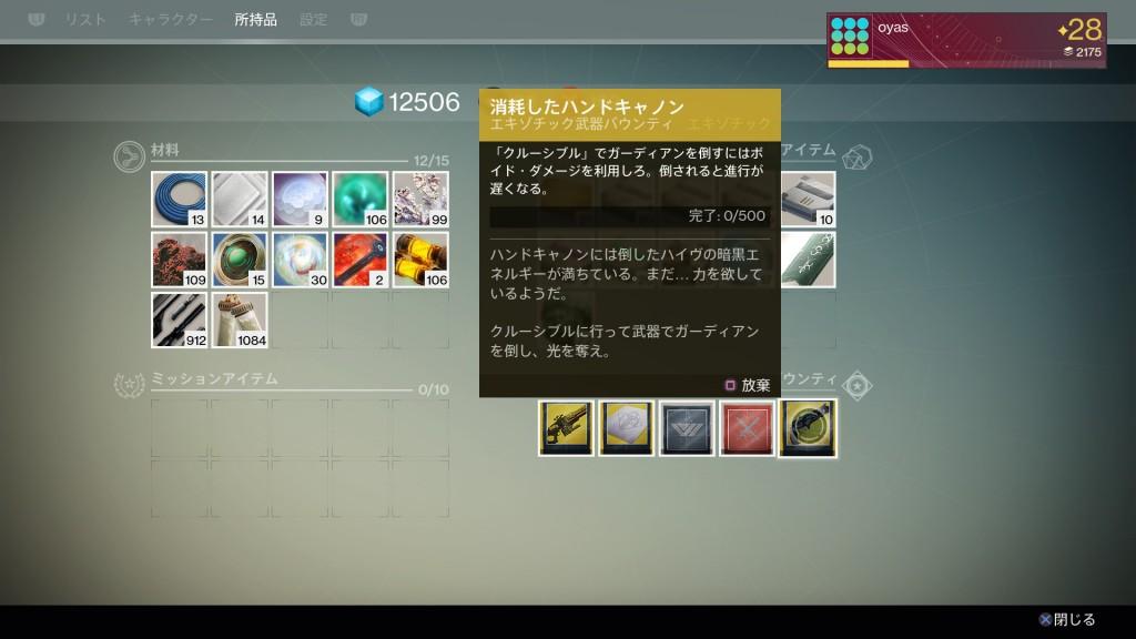 Destiny_SS01
