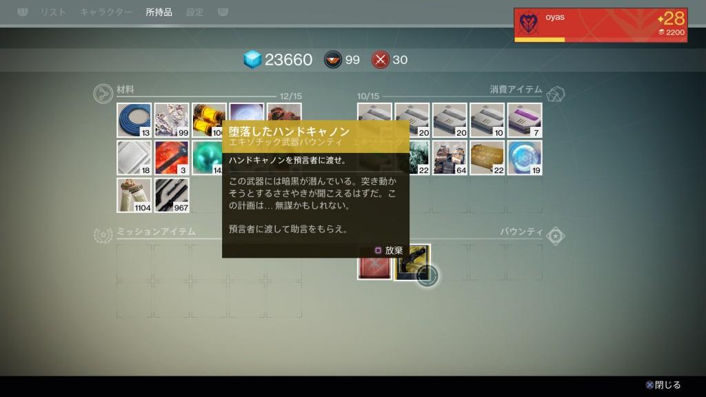 Destiny_SS02