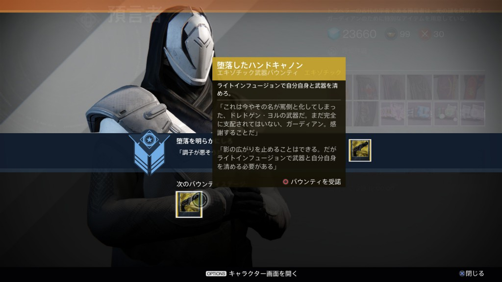 Destiny_SS03