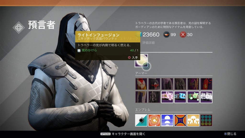 Destiny_SS04