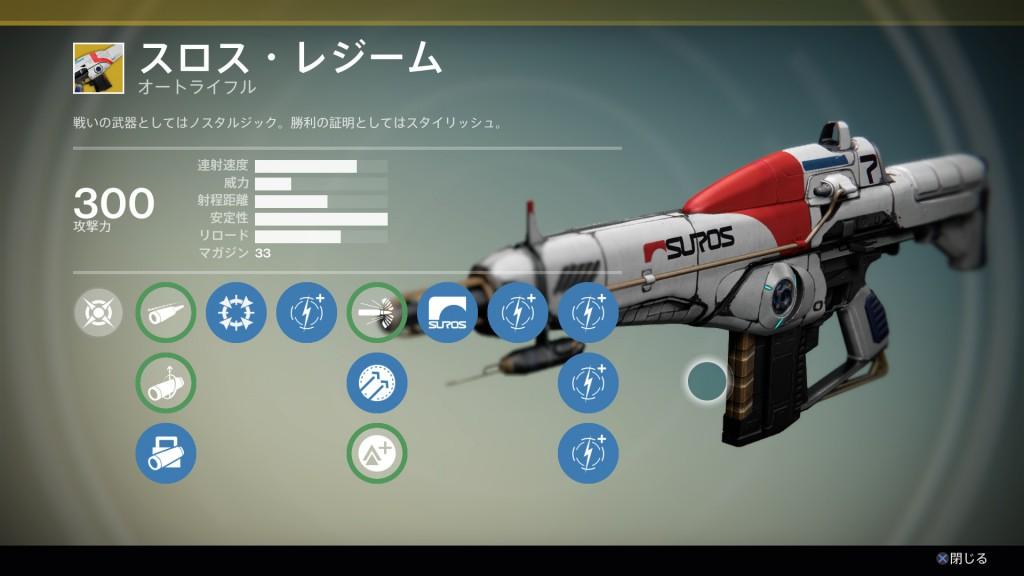 Destiny_SS05